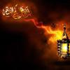 Kur vjen Ramazani…