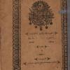 Mejtepet e Myftinisë Pukë dhe Roli i tyre 1523-2017