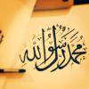 Universari i te madhit Muhammed a.s.