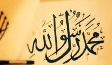 Njoftim:Neser 28 tetor 2020 eshte Ditelindja e Profetit Muhammed a.s.