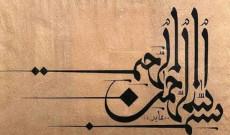 """Komenti i """"Bismilahir Rahmanir Rahim"""""""