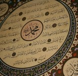"Ne qender te fotoes ka te shkruar ""Muhammed"" a,s."