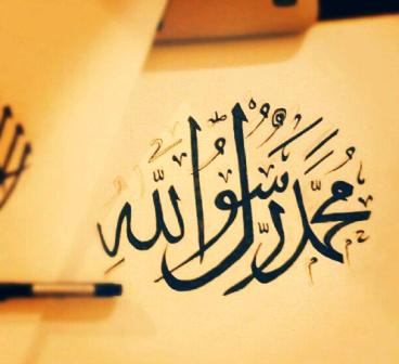 Muhammed a,s.